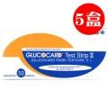 日本京都GT-1640型血糖试纸250片(5盒50片试纸赠送国产针)